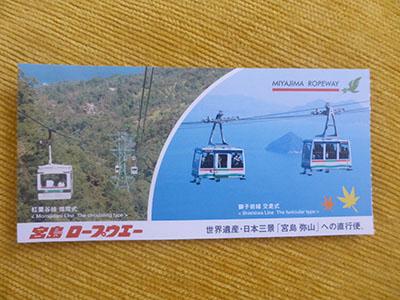 ropeway ticket 1