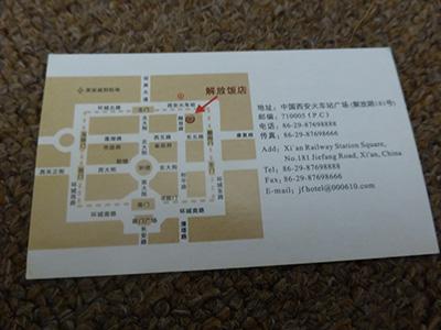 jiefang hotel card