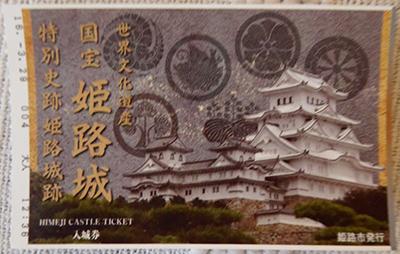 himeji ticket 1