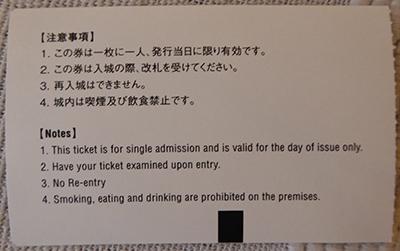 himeji ticket 2